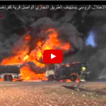 Video Footage Of Russia Bombing ISIS Oil Trucks